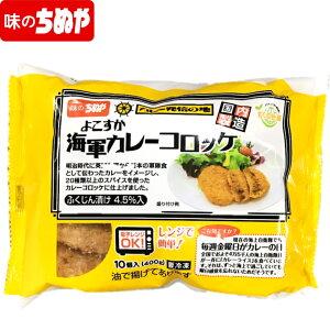 【レンジで簡単!】よこすか海軍カレーコロッケ10個入 40g×10個 冷凍