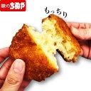 北海道産5種のチーズ入りもっちりコロッケ 70g×10個 冷凍