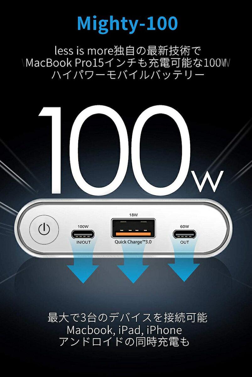 【最大100W出力】LessisMoreモバイルバッテリー大容量軽量充電器iPhone26800mAhMacBookProやMacBookAirも充電可能PDUSB-CポートMighty-100【レビューでプレゼント!】