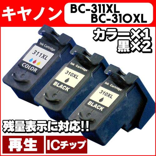 キヤノン BC-310XL(黒)×2個&BC-311XL(カラー)×1個 リサイクルインクカートリッジ ICチップ付き...