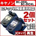 【宅配便送料無料】キヤノン BC-311XLとBC-310XLの2個セット【リサイクルインクカートリッジ(再生)】【宅配便商品・あす楽】