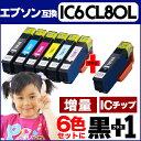 黒もう1本!★ネコポスで送料無料★EP社 IC6CL80L + IC80L-BK / IC80Lシリーズ 6色セット + 黒 ...