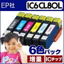 【期間限定特価!】IC6CL80L 【ネコポスで送料無料】 EP社 IC6CL80L / IC…