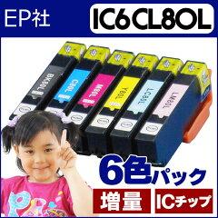 安心1年保証 ネコポスで送料無料 ICチップ付残量表示IC6CL80L 【ネコポスで送料無料】 EP社 IC6...