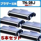 【送料無料】 TN-28J お徳用5個セット ブラザー TN-28J×5 ブラック MFC-L2740DW/MFC-L2720DN/DCP-L2540DW/DCP-L2520D/FAX-L2700DN/HL-L2365DW/HL-L2360DN/HL-L2320D用【互換トナーカートリッジ】【宅配便商品・あす楽】
