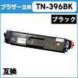 【送料無料】 TN-396BK ブラザー TN-396BK ブラック大容量【互換トナーカートリッジ】【宅配便商品・あす楽】