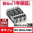 お得な3個セット! キヤノン BCI-350XLPGBK 顔料ブラック増量版 ICチップ付【互換インクカートリッジ】BCI-350PGBKの増量版(BCI-350 BCI-351 BCI-350PGBK BCI-350XL BCI-351XL BCI-351+350/6MP)[05P03Dec16]