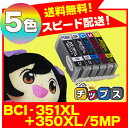 BCI-351XL+350XL/5MP 【ネコポスで送料無料】 キヤノン BCI-351XL+350XL/5MP 5色マルチパック増量版(BCI-351+350/5MPの増量版) ICチップ付残量表示 【互換インクカートリッジ】