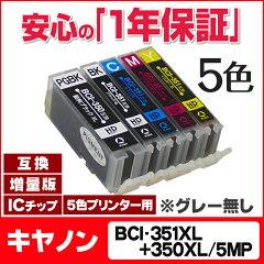 安心1年保証 ネコポスで送料無料 ICチップ付残量表示BCI-351XL+350XL/5MP 【ネコポスで送料無料...
