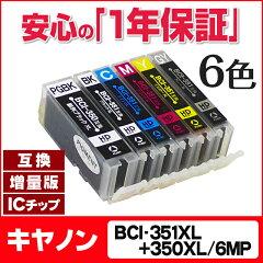 安心1年保証 ネコポスで送料無料 ICチップ付残量表示BCI-351XL+350XL/6MP 【ネコポスで送料無料...
