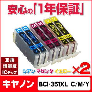 全6本★キヤノン(CANON)BCI-351XLシアン・マゼンタ・イエローの3色セット×2ICチップ付