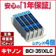 【4個セット】 キヤノン BCI-351XLC シアン 安心1年保証 ネコポスで送料無料 ICチップ付残量表示 キヤノン BCI-351Cの増量版の4個セット 【互換インクカートリッジ】