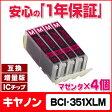 【4個セット】 キヤノン BCI-351XLM マゼンタ 安心1年保証 ネコポスで送料無料 ICチップ付残量表示 キヤノン BCI-351Mの増量版の4個セット 【互換インクカートリッジ】[05P03Dec16]