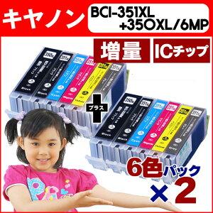 BCI-351XL+350XL/6MP 【2個セット★ネコポスで送料無料】ICチップ付残量表示…