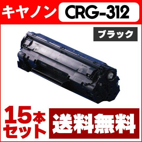 【送料無料】 CRG-312 15本セット キヤノン トナーカートリッジ CRG-312 ブラック LBP3100用 【互換トナーカートリッジ】【宅配便商品・あす楽】