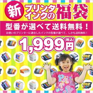 【1本あたり112円?】送料無料で型番が選べる!★新★プリンターインクの福袋★EP社 キヤノン…