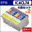 IC4CL74×2 EP社 IC74 4色パックの2個セット 【互換インクカートリッジ】 (染料インク) 関連商品 IC4CL74 ICBK74 ICC74 ICM74 ICY74 IC74