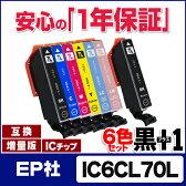 IC6CL70L 黒もう1本追加!【ネコポス・送料無料】 EP社 IC6CL70L+ICBK70L (IC70L増量版) 6色セット+黒1本 ICチップ付 残量表示t対応 【互換インクカートリッジ】[05P03Dec16]