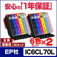 IC6CL70L お得な2個セット!【ネコポス・送料無料】 EP社 IC6CL70L (IC70L増量版) 6色セット×2 ICチップ付 残量表示対応 【互換インクカートリッジ】安心1年保証[05P03Dec16]
