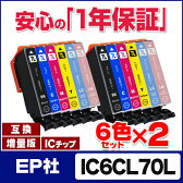 【スマホエントリーで全品10倍】IC6CL70L お得な2個セット!【ネコポス・送料無料】 EP社 IC6CL70L (IC70L増量版) 6色セット×2 ICチップ付 残量表示対応 【互換インクカートリッジ】安心1年保証