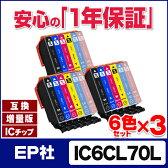 【送料無料】IC6CL70L 【お得な3個セット! 】EP社 IC6CL70L (IC70L増量版) 6色セット×3 ICチップ付 残量表示対応【互換インクカートリッジ】 【宅配便商品】[05P03Dec16]