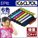IC6CL70L【メール便・送料無料】 エプソン(EPSON) IC6CL70L IC70L増量版 6色セット ICチップ付【互換インクカートリッジ】 P06Dec14