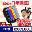 IC6CL80L 【お好きな色が選べる★ネコポスで送料無料】EP社 IC6CL80L 6色セット 増量版 【互換インクカートリッジ】 IC6CL80 / IC80 シリーズの増量版 安心一年保証