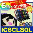 IC6CL80L【ネコポスで送料無料】 EP社 IC6CL80L / IC80Lシリーズ 6色セット 増量版 【互換インクカートリッジ】 IC6CL80 / IC80 シリーズの増量版 安心一年保証