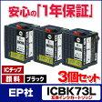 ICBK73Lの3個セット EP社 IC73シリーズ 顔料ブラック 増量版 【互換インクカートリッジ】【宅配便商品・あす楽】