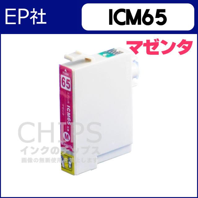 EP社ICM65 マゼンタ 【互換インクカートリッジ】