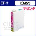 EP社ICM65 マゼンタ <ネコポス送料無料>【互換インクカートリッジ】