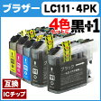 LC111-4PK 【黒もう1本★ ネコポスで送料無料】ブラザー LC111-4PK の4色+LC111BK 黒 ICチップ付残量表示 【互換インクカートリッジ】[05P03Dec16]