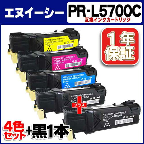 エヌイーシー PR-L5700C 4色セット+ブラック1本 増量版<日本製パウダー使用>【互...
