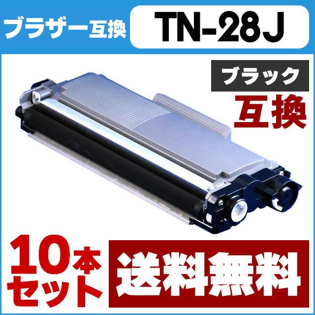 【送料無料】 TN-28J 10本セット ブラザー TN-28J ブラック MFC-L2740DW/MFC-L2720DN/DCP-L2540DW/DCP-L2520D/FAX-L2700DN/HL-L2365DW/HL-L2360DN/HL-L2320D用【互換トナーカートリッジ】【宅配便商品・あす楽】
