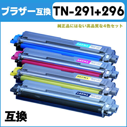 TN-291 + TN-296 4色セット カラー大容量<日本製パウダー使用>ブラ...