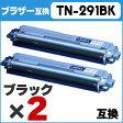 【送料無料】 TN-291BK 2本セット TN-291BK(ブラック) ×2<日本製パウダー使用>ブラザー HL-3170CDW / MFC-9340CDW用【互換トナーカートリッジ】【宅配便商品・あす楽】