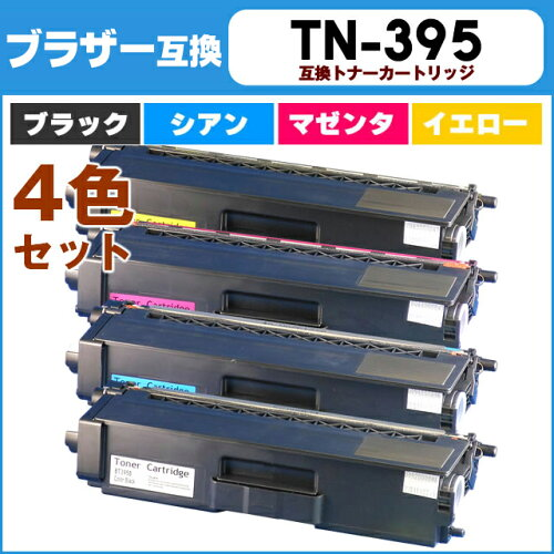 ブラザー TN-395 4色セット<日本製パウダー使用>TN-390シリーズの大容量版 HL-4570...