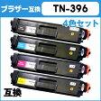 【送料無料】 TN-396 ブラザー TN-396BK/C/M/Y 大容量4色セット【互換トナーカートリッジ】【宅配便商品・あす楽】