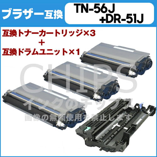 トナー/ドラムユニットセット TN-56J×3 DR-51J×1<日本製パウダー使用>ブラザー H...