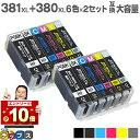【標準サイズの約1.5倍の大容量版】キヤノン BCI-381XL+380XL/6MP 6色×2セット<12本> セット内容:BCI-381XLBK / BCI-381XLC / BCI-381XLM / BCI-381XLY / BCI-381XLGY / BCI-380XLPGBK 対応機種:PIXUS TS8130 / PIXUS TS8230 / PIXUS TS8330 / PIXUS T・・・