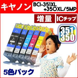 安心1年保証 メール便で送料無料 ICチップ付残量表示 BCI-351+350/5MPの増量版 BCI-351XLBK/C/M...