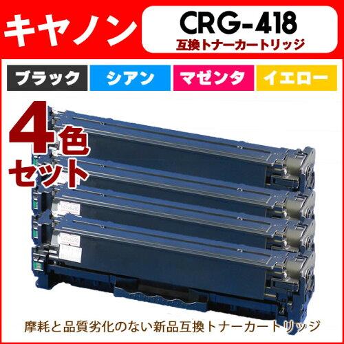 キヤノン CRG-418 4色セット<日本製パウダー使用> Satera MF8330Cdn/MF8340Cdn/MF8...