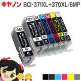 キヤノン BCI-371XL+370XL/6MP 6色+ブラック1本セット 増量版 対応機種:PIXUS MG7730 PIXUS MG7730F PIXUS MG6930 PIXUS TS9030 PIXUS TS8030 セット内容:BCI-370XLPGBK BCI-371XLBK BCI-371XLC BCI-371XLGY BCI-371XLM BCI-371XLY BCI-371 BCI-370 BCI 371 BCI 370