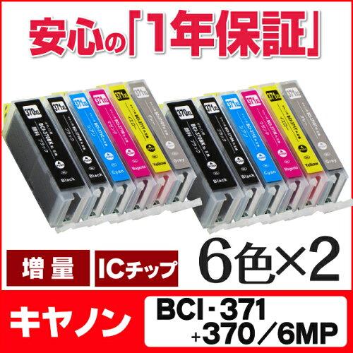 BCI-371XL+370XL/6MP-2SET キヤノン インク BCI-371XL+370XL/6MP 6色セット×2 【互換インクカート...