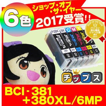 <お買い物マラソンで最大1,500円OFF!>BCI-381-380XL-6MP キヤノン インク BCI-381+380XL/6MP 6色セット 顔料ブラック大容量 セット内容(BCI-381BK BCI-381C BCI-381M BCI-381Y BCI-381GY BCI-380XLPGBK)【ネコポス送料無料】【互換インクカートリッジ】