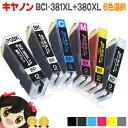 【標準サイズの約1.5倍の大容量版】BCI-381XL+380XL/6MP キヤノン 6色自由選択 BCI-381+380/6MP の 大容量版 BCI381 BCI380 対応機種:PIXUS TS8130 / PIXUS TS8230 / PIXUS TS8330 / PIXUS TS8430【互換インク】[BCI-381XL-380XL-6MP-FREE]・・・