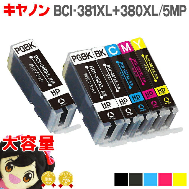 BCI-381XL+380XL/5MP キヤノン インク BCI-381+380/5MP の 大容量版 5色+黒1本<6本セット> BCI-381-380の大容量 対応機種:PIXUS TS8230 TS8130 TS6230 TS6130 TR9530 TR8530 TR7530【ネコポス送料無料】【互換インクカートリッジ】