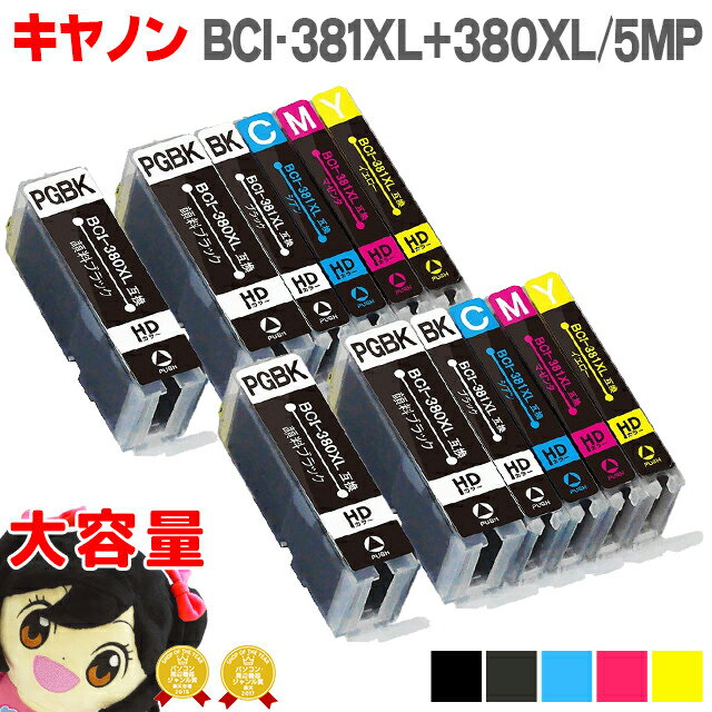 BCI-381XL+380XL/5MP キヤノン インク BCI-381+380/5MP の 大容量版 5色+黒1本×2<12本セット> BCI-381-380の大容量 対応機種:PIXUS TS8230 TS8130 TS6230 TS6130 TR9530 TR8530 TR7530【ネコポス送料無料】【互換インク】