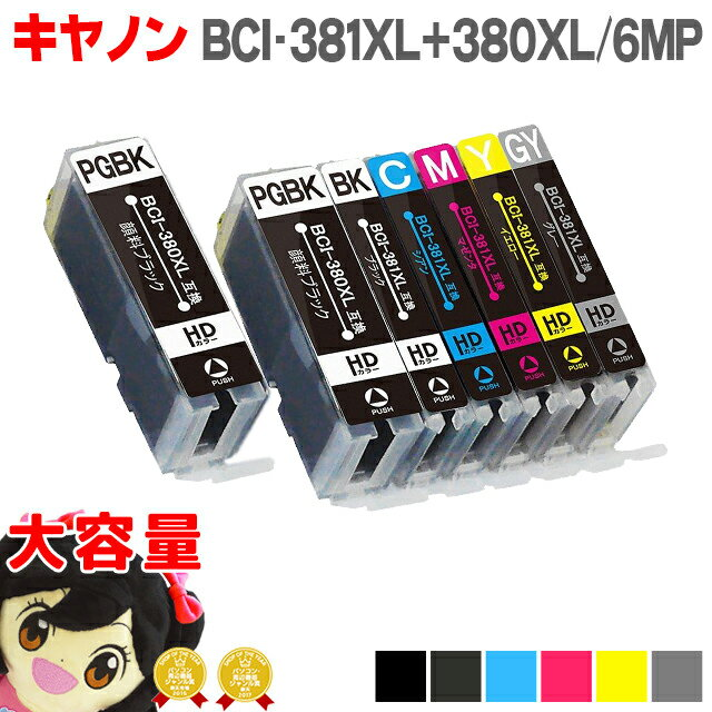 BCI-381XL+380XL/6MP キヤノン インク BCI-381+380/6MP の 大容量版 6色+黒1本<全7本> BCI-381-380の大容量 BCI381 BCI380 対応機種:PIXUS TS8130/PIXUS TS8230【ネコポス送料無料】【互換インクカートリッジ】