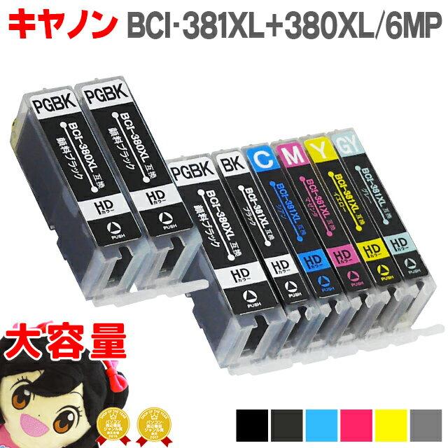 BCI-381XL+380XL/6MP キヤノン インク BCI-381+380/6MP の 大容量版 6色+黒2本セット<全8本> BCI-381-380の大容量 BCI381 BCI380 対応機種: PIXUS TS8130 TS8230 TS8330【ネコポス送料無料】【互換インクカートリッジ】